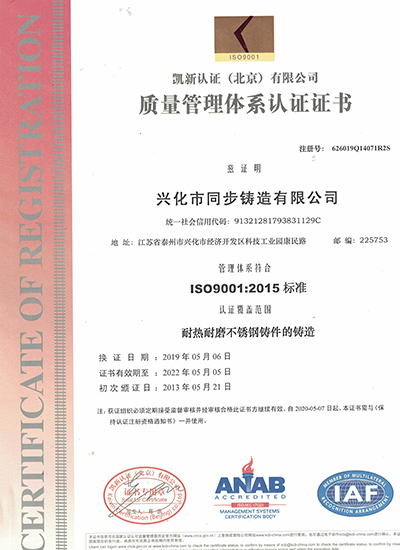 Quality management system certification formal